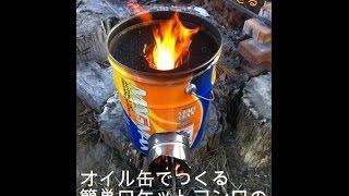 getlinkyoutube.com-簡単ロケットコンロとダッチオーブンで男の料理!