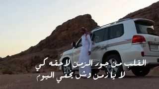 getlinkyoutube.com-شيلة جور الزمن للشاعر عمر الهمزاني اداء المبدع عبدالعزيز العليوي