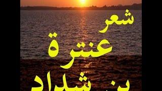 getlinkyoutube.com-حكم سيوفك عنترة بن شداد