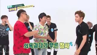 getlinkyoutube.com-주간아이돌 - (Weekly Idol EP.216) MONSTA X dance to the Sistar music
