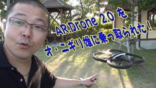 getlinkyoutube.com-【みんなで遊ぼう!】AR.Drone 2.0 をオ・ニギリ雄に乗っ取られた!