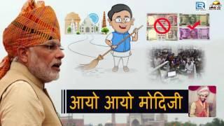 getlinkyoutube.com-राजस्थानी New Song 2016 PM MODI   Aayo Aayo Modiji   Full Audio Song   Hemraj Goyal   MARWADI SONG