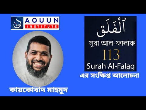Sura Al Falaq Presentation Tafsir III kaikobad Mahmud