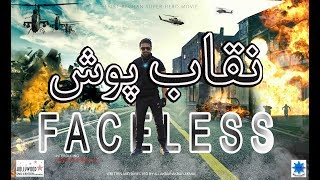 Faceless|نقاب پوش |Full Moive In HD| Humayoon Shams Khan| Afghanistan cinema 2017|With Eng Subtitles