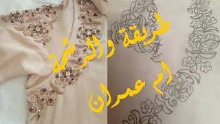 طرزة رائعة مع رشمتها وطريقة عملها مع ام عمران-Tarz 2017-embroidery