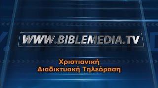 www.BibleMedia.tv - Χριστιανική Διαδικτυακή Τηλεόραση [ΣΗΜΑ-HD]