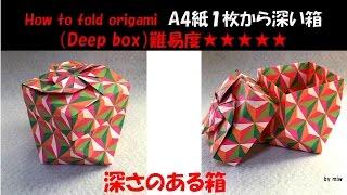 getlinkyoutube.com-おりがみ 深い箱・A4用紙1枚で作る(Deep box)・底・かんたん 折り方・作り方・折り紙・音声解説付き・English sentence・ origami 難易度★★★★★
