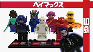 getlinkyoutube.com-ベイマックスのミニフィグでなんてこった‼︎ まさかの封入間違いが‼︎ レゴ BIG HERO6