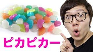 getlinkyoutube.com-暗闇で光る虹色の石『夜光石』買ってみた!