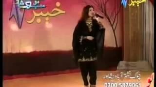 Pashto Hit New Song 2013 Khaista Me De Janan  Nazia Iqbal