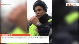 getlinkyoutube.com-Конфликт сотрудников ДПС с женщиной на Audi и её сыном