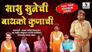 getlinkyoutube.com-Sasu Sunechi Bayko Kunachi - Sumeet Music - Marathi Comedy Tamasha