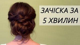 getlinkyoutube.com-Прически на средние, длинные волосы за 5 минут на каждый день   Зачіска на середнє волосся