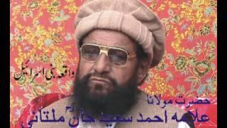 getlinkyoutube.com-allama ahmad saeed khan multani@waqia bni israeel