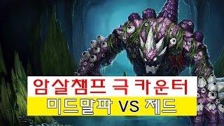 getlinkyoutube.com-암살챔프 극 카운터   미드말파 VS 제드