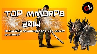 getlinkyoutube.com-Эпоха WoW заканчивается, кто займет её место? / TOP MMORPG 2014
