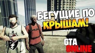 GTA 5 Online (PS4) - Бегущие по крышам! #48