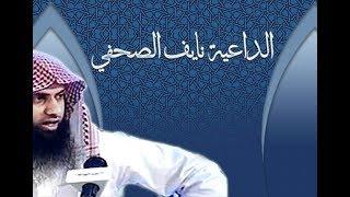 getlinkyoutube.com-مونتاج  #نايف الصحفي و#منصور السالمي التوبة والرجوع الى الله