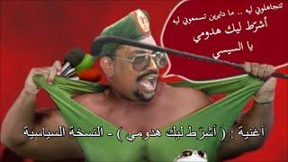 كليب أغنية الفنان / علي كبك (أشرّط ليك هدومي) - النسخة السياسية