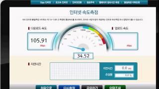 2탄, SK텔레콤(SK브로드밴드) 기가인터넷 품질 측정 동영상
