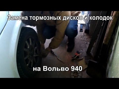 Расположение задних тормозных дисков в Вольво 850