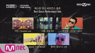 getlinkyoutube.com-[2015 MAMA] Best Dance Performance Nominees 151202 EP.1