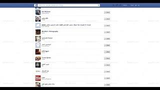 getlinkyoutube.com-الغاء الاعجاب بصفحات الفيسبوك التي لم تعجب بها - unlike