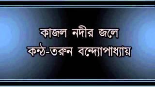 getlinkyoutube.com-Kajalo Nadir Jale Tarun Bandopadhyay