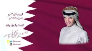 getlinkyoutube.com-اليوم الوطني لدولة قطر كلمات وألحان حسين ال لبيد هندسة صوتية محروس عبدالله