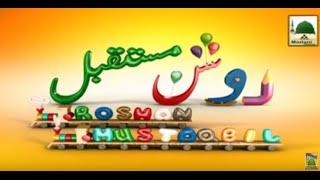 getlinkyoutube.com-Roshan Mustaqbil - Ep-02 (2014) - Childrens Program