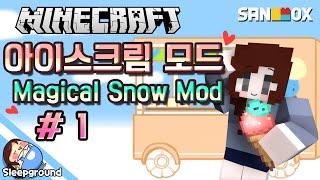 getlinkyoutube.com-마법의 눈!! [마인크래프트: 아이스크림 모드 #1편] - Magical Snow Mod - [잠뜰]