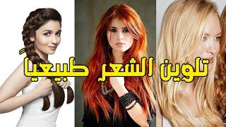 getlinkyoutube.com-وصفات طبيعية لتغيير لون الشعر بني، أشقر، أسود، كستنائي و أحمر