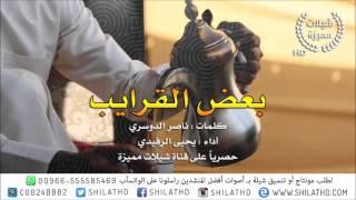 getlinkyoutube.com-شيلة بعض القرايب || كلمات ناصر الدوسري أداء يحيى الرفيدي || شيلات 2016