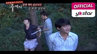 "getlinkyoutube.com-[추격자 The Chaser] eps 3 ""홍대 택시 살인사건, 길 위의 살인마"""