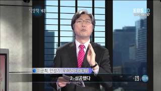 직장학개론 - 끌리는 사람의 백만불짜리 매력_#001
