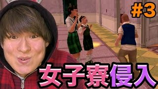 【GTA学園】女子寮に侵入して更衣室で大騒動!!【Bully】PDS