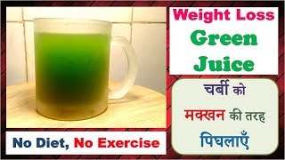 getlinkyoutube.com-1 महीने में 10kg घटाये | NO DIET-NO EXERCISE | Lose 10 kg in 1 month with GREEN MAGICAL JUICE