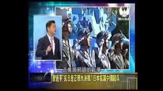走进台湾 2015-09-04 中国阅兵重武器亮相,建国家安全陆海空长城!