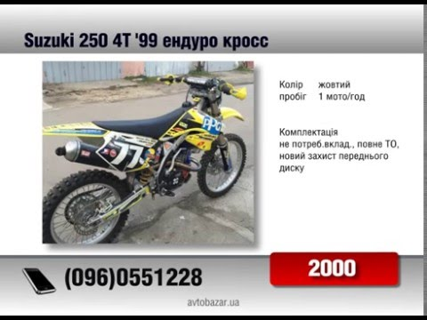 Мотоцикл Ендуро Кросс Suzuki 250 4T 1999 AvtoBazarTV №764