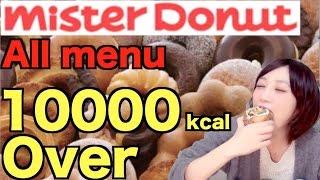 getlinkyoutube.com-【大食い】ミスドのドーナツ&パイ全種類食べてみたよ!【木下ゆうか】ALL Items of Mister Donut  | Japanese girl did Big Eater Challenge