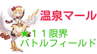 getlinkyoutube.com-【白猫プロジェクト】温泉マール★11限界のバトルフィールドソロ攻略