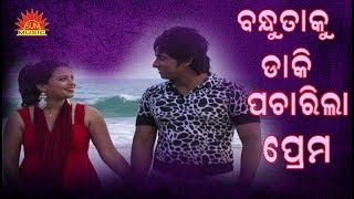 Bandhutaku daki pacharila prema Hd video Sun music hits