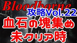 getlinkyoutube.com-【ブラッドボーン実況攻略Vol.22】血石の塊入手場所(未クリアVer)【敵ドロップ】