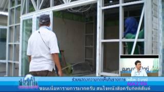getlinkyoutube.com-สนทนาสถาปัตย์ T103 บ้านประกอบสำเร็จรูป 4/5