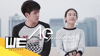getlinkyoutube.com-ระหว่างเราสองคน - เอ๊ะ จิรากร 【OFFICIAL MV】