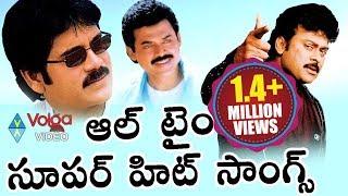 All Time Telugu Super Hit Songs    All Time Block Buster Songs    Jukebox    Volga Videos width=