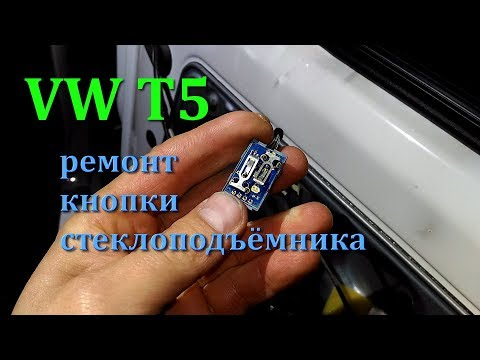 Ремонт кнопки стеклоподъёмника пассажира Volkswagen T5