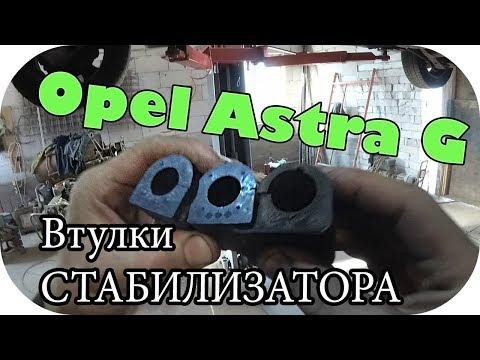 Опель Астра G Как заменить втулку стабилизатора