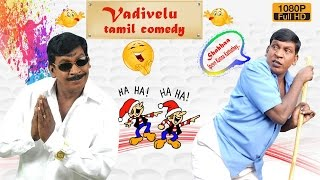 Vadivelu Comedy | Non Stop Comedy Scenes Collection | new Tamil Movie Comedy | letast releases 2016