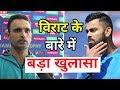 Pak Cricketer Fakhar Zaman ने किया Virat Kohli के बारे में बड़ा खुलासा
